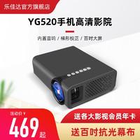 乐佳达YG520投影仪WiFi在线观影手机无线同屏迷你便携家庭影院1080P全高清