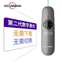 ASiNG 大行 A8 LED液晶屏激光翻页笔 32G内存绿光版