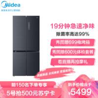 美的(Midea)507升十字对开门冰箱 19分钟急速净味 智能杀菌 节能变频风冷无霜 BCD-507WTPZM(E)