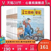 女神超惠买:天猫 38节 心喜阅旗舰店 海豚传媒童书