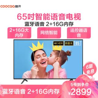 创维酷开65K30 65英寸电视机4K高清语音网络智能wifi平板液晶电视