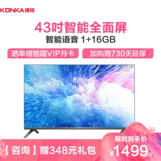康佳(KONKA) 43S3 43英寸 16G大存储 全面屏 全高清 智能网络教育液晶电视机40 45