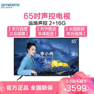 创维(SKYWORTH) 65A4 65英寸免遥控 声控AI 智能投屏电视 4K HDR 超画质调校 家庭K歌 教育后台