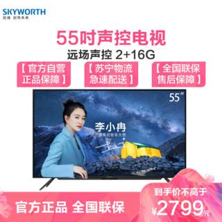 创维(SKYWORTH)55A4 55英寸免遥控 声控AI 智能投屏电视 4K HDR 超画质调校 家庭K歌 教育后台