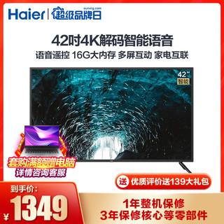 海尔(Haier) LE42C51 42英寸全高清WIFI网络人工智能语音16G大内存LED液晶平板家用电视机