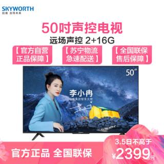 创维(SKYWORTH)50A4 50英寸免遥控声控AI 智能投屏电视 4K HDR 超画质调校 家庭K歌 教育后台