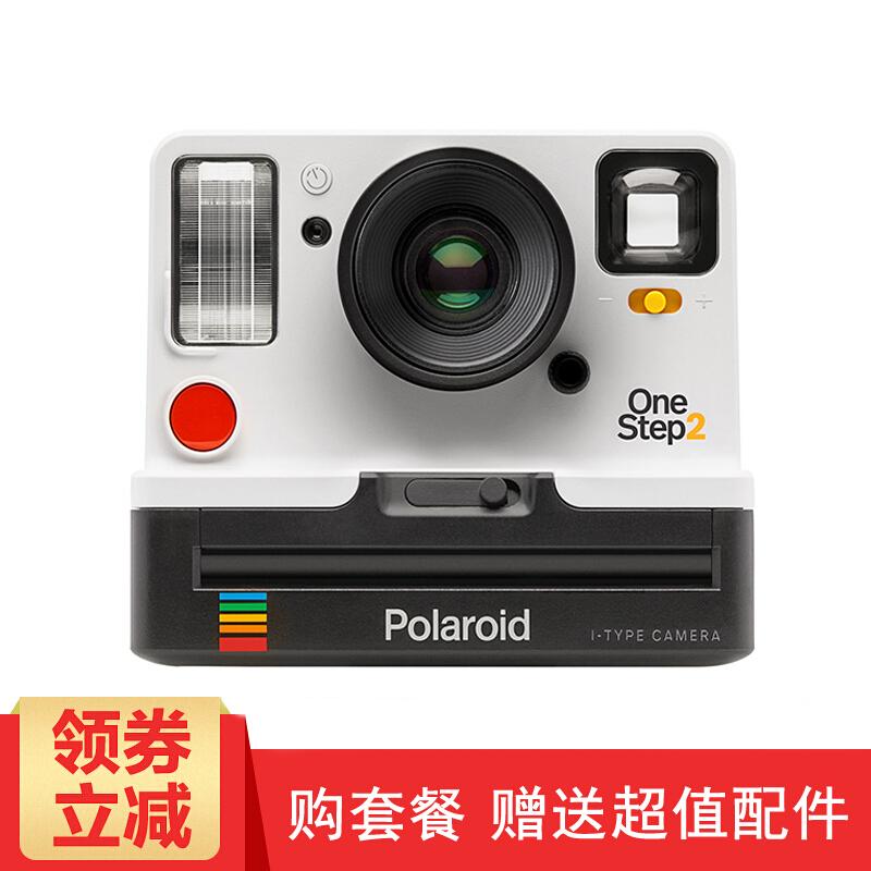 宝丽来Polaroid 彩虹机 Onestep2、Onestep+ NOW拍立得相机一次成像相机 Onestep2 白色 VF版 标配