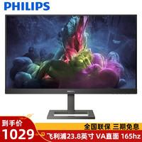 飞利浦电竞游戏显示器23.8英寸 VA直面165Hz 242E1GEZ