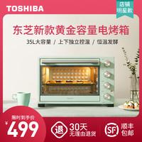 东芝VD6350家用小型多功能复古面包蛋糕烘焙大容量全自动烤箱35升