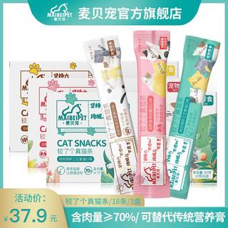 麦贝宠 猫零食猫条宠物70%含肉量可替代营养膏
