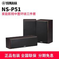 雅马哈(YAMAHA) NS-P51 家庭影院音箱套装(中置+环绕)3只套装无源音箱 胡桃木色(需连接功放使用)