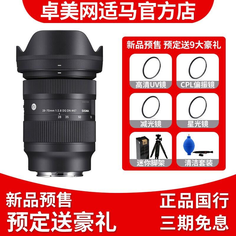 适马(SIGMA)28-70mm F2.8 DG DN Contemporary全画幅镜头 索尼E口 预售,上市后按官方指导价,多退少补