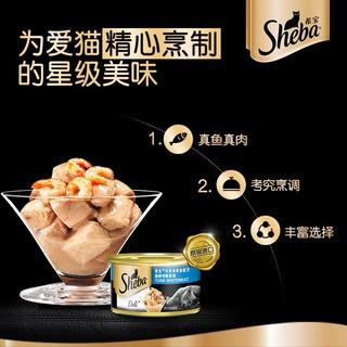 sheba希宝进口白肉猫罐头6罐猫咪零食营养增肥搭配主食成幼猫湿粮