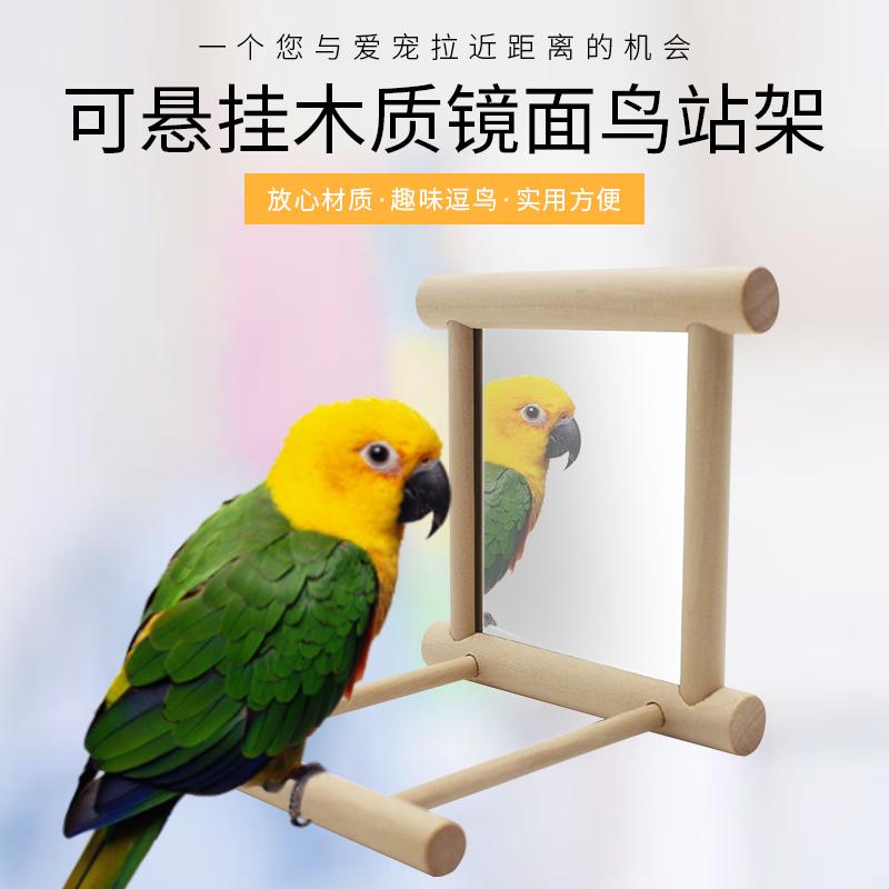 鸚鵡鏡玩具虎皮鸚鵡玩具小鳥籠配件秋千吊環實木啃咬云梯架子用品