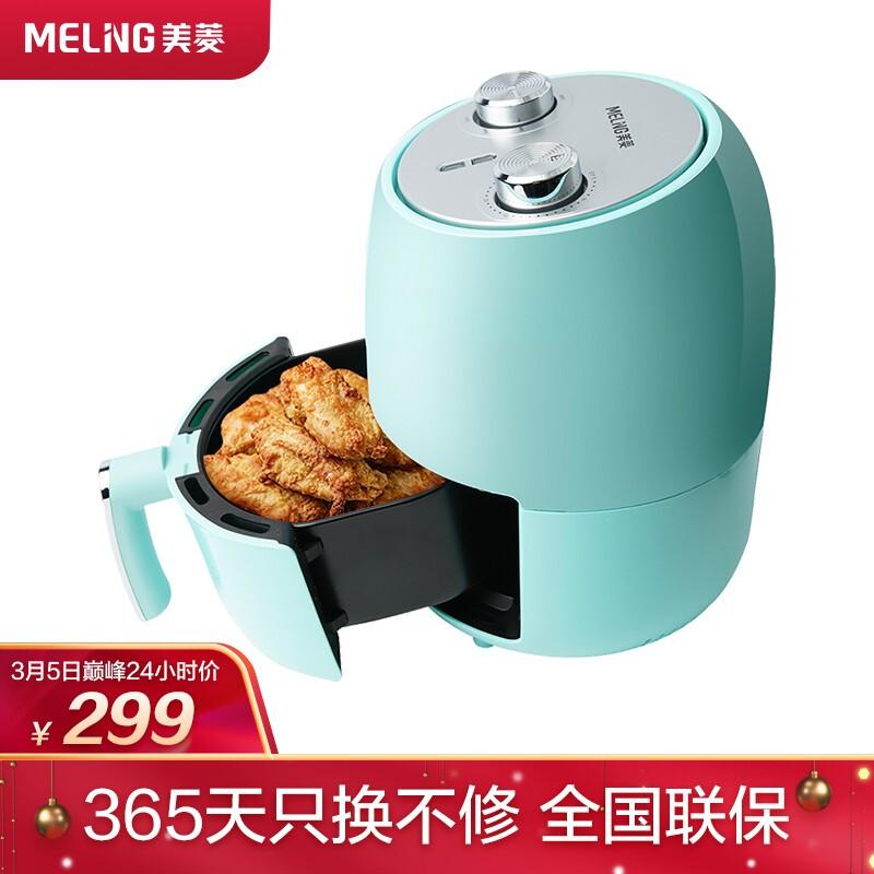 美菱(MeiLing)空氣炸鍋 智能家用辦公室用 不沾易清洗 定時無油煎炸 薯條雞翅機MZG-DZ1062