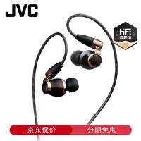 京东PLUS会员 : 杰伟世(JVC) HA-FW10000 木振膜高解析发烧级HIFI入耳式耳机人声木单元耳塞FWW