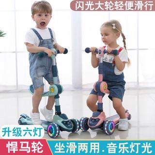 飞鸽儿童滑板车1-3-6岁三合一宝宝踏板12岁小孩单脚滑滑车溜溜车