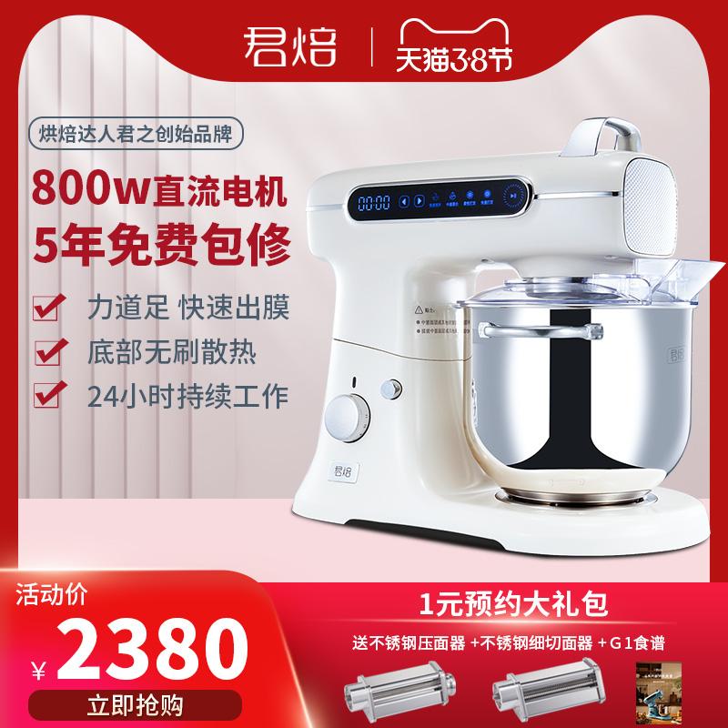 君焙廚師機靜音家用商用小型全自動多功能鮮奶揉面和面機攪拌機G1