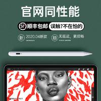 apple pencil苹果2020新款防误触倾斜压感电容笔ipad pro触控笔平板电脑air3主动式mini5手写二官方官网三代