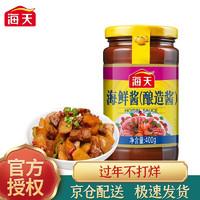 海天 海鲜酱400g 中华老字号  提鲜增香酿造酱油 炒菜凉拌火锅 厨房蘸料调味 海鲜酱400g