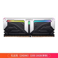 扎达克(ZADAK)SPARK系列RGB灯条 台式机超频内存条DDR4 3200 16GB(单条)