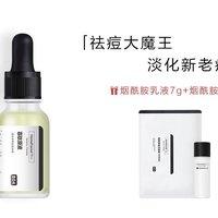 HFP寡肽原液祛痘冻干粉精华液王一博同款护肤品套装