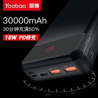 羽博30000毫安充电宝大容量快闪充3万PD双向适用于华为vivo苹果oppo手机便携通用聚合物移动电源