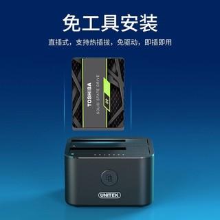 优越者(UNITEK)硬盘盒底座3.5/2.5英寸 Type-C SATA克隆拷贝机械/SSD固态硬盘笔记本外接硬盘盒子 Y-ST03004A *2件
