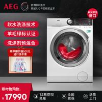 AEG原装进口8系9公斤软水技术全自动变频滚筒洗衣机L(8)9FEC9412N