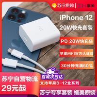 ZMI紫米苹果20W充电器头iPhone12PD快充套装MFI认证数据线Pro/MAX