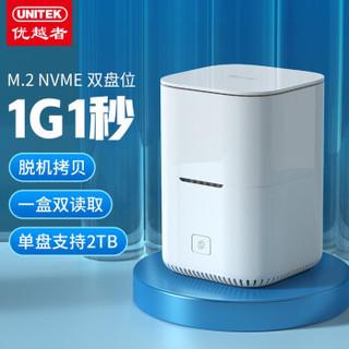 优越者(UNITEK)M.2硬盘盒NVMe双盘位 Type-C3.2接口 PCIe协议笔记本SSD固态M2硬盘手机电脑外接存储 S207A