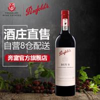 Penfolds 奔富 bin8 红葡萄酒 750ml