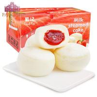 葡记 草莓爆浆鲜奶蒸蛋糕1000g 整箱礼盒 营养早餐吐司面包糕点心 果酱夹心口袋 休闲零食小吃