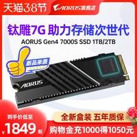 技嘉/AORUS 钛雕Gen 1T M.2固态硬盘台式电脑游戏主机M.2固态NVME