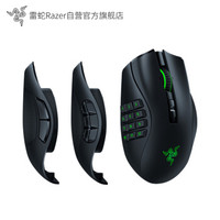 雷蛇Razer 那伽梵蛇进化版 鼠标 有线鼠标 游戏鼠标 机械式拇指按键 RGB 电竞 那伽梵蛇专业版