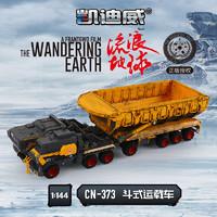 流浪地球运载车斗式运输车凯迪威合金车模型摆件收藏玩具静态模型