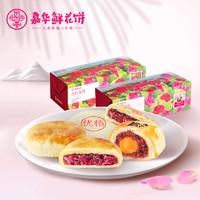 嘉华鲜花饼现烤玫瑰花饼多口味云南特产零食礼包小吃传统糕点早餐