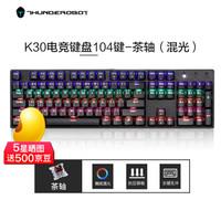 雷神(ThundeRobot)电竞游戏机械键盘吃鸡键盘104键LED背光笔记本手提电脑外设键盘有线 K30星际黑-茶轴/TR轴/混光背光