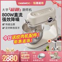 韩国大宇厨师机家用小型多功能全自动揉面搅拌打面活面商用和面机 玛瑙绿