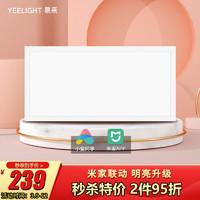 Yeelight 皓白LED智能面板灯