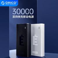 Orico/奥睿科 30000毫安充电宝超大容量移动电源PD18W双向快充闪充便携移动电源适用于苹果12华为oppo通用