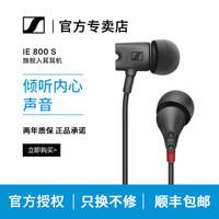 森海塞尔(Sennheiser) IE 800 S 旗舰级高保真HiFi入耳式音乐耳机 黑色 黑色