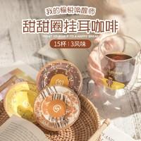 时萃甜甜圈咖啡挂耳式咖啡现磨黑咖啡粉滤泡式手冲挂耳包美式低卡