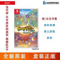 任天堂(Nintendo)Switch lite/NS 游戏机掌机游戏卡 switch游戏卡带 宝可梦救援队DX 不可思议迷宫 救助队 英日文