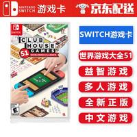 任天堂 Nintendo Switch NS 游戏主机掌机游戏 Switch游戏卡 世界游戏大全51 中文