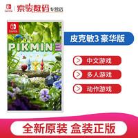 任天堂(Nintendo)Switch游戏 NS卡带 全新游戏现货即发 皮克敏3 豪华版(中文)