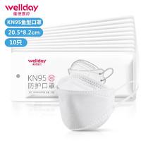 维德医疗(WELLDAY)韩版KN95鱼型立体防护口罩10只/袋 防雾霾花粉PM2.5粉尘颗粒物独立包装一次性使用口罩