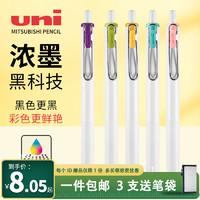 日本三菱uni-ball one按动中性笔UMN-S-38/05小浓芯黑科技水笔学生用考试黑笔办公签字笔0.5/0.38文具大赏