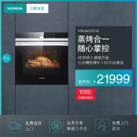 SIEMENS/西门子 HS636GDS1W蒸箱烤箱二合一 家用嵌入式多功能蒸箱