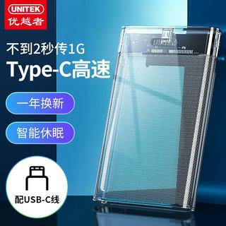 优越者(UNITEK)移动硬盘盒2.5英寸 Type-C透明款 机械/SSD固态硬盘笔记本外置盒子 配USB-C3.1线 S103D
